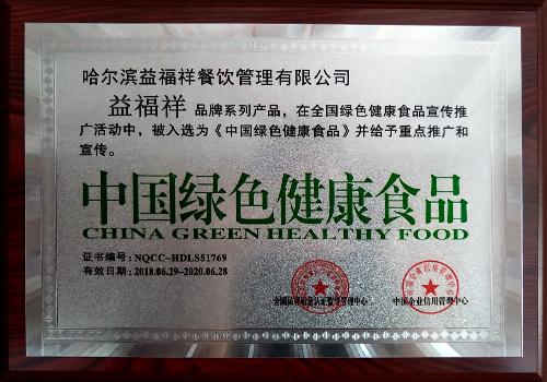 中国绿色健康食品