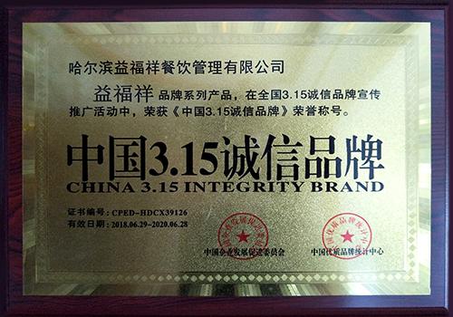 中国3.15诚信品牌