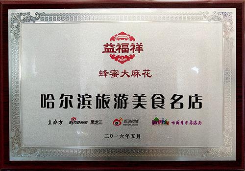 哈尔滨旅游美食名店<br />